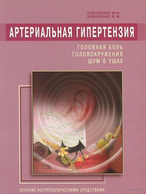 Артериальная гипертензия. В. Коваленко