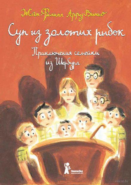 Суп из золотых рыбок. Приключения семейки из Шербура. Жан-Филипп Арру-Виньо