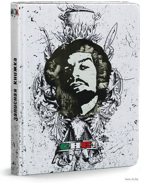 """Записная книжка """"Че Гевара"""" (А6; 80 листов)"""