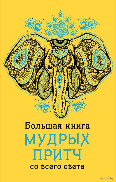 Большая книга мудрых притч со всего света — фото, картинка