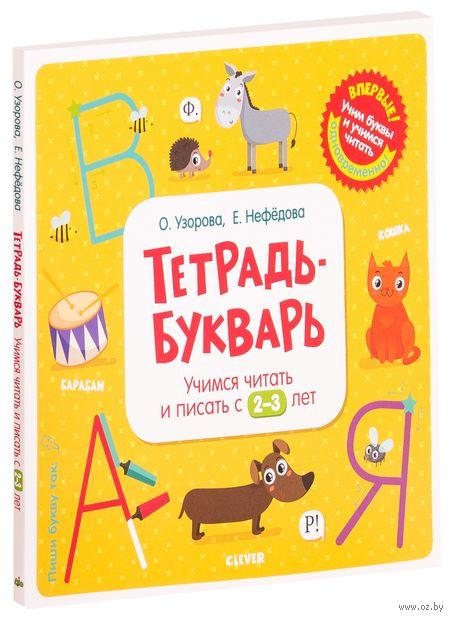 Тетрадь-букварь. Учимся читать и писать с 2-3 лет. Ольга Узорова, Елена Нефедова
