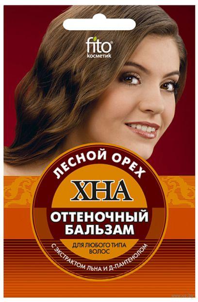 """Оттеночный бальзам-хна """"ФитоКосметик"""" тон: лесной орех (50 мл) — фото, картинка"""