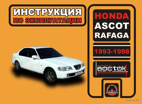 Honda Ascot / Rafaga 1993-1998. Инструкция по эксплуатации. Инна  Горпинченко, Максим Мирошниченко