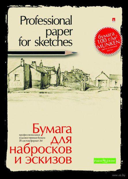 Папка для эскизов (А4; 20 листов) — фото, картинка