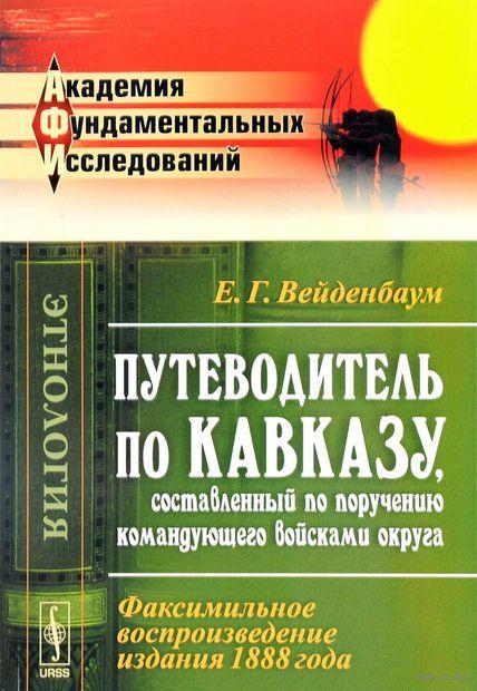 Путеводитель по Кавказу, составленный по поручению командующего войсками округа — фото, картинка