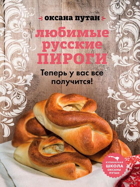 Любимые русские пироги — фото, картинка