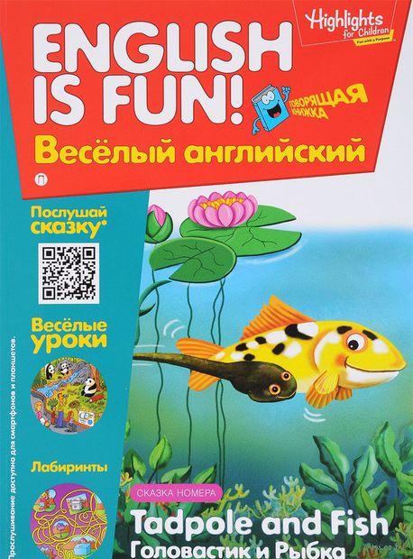 Головастик и рыбка. Выпуск 5 — фото, картинка