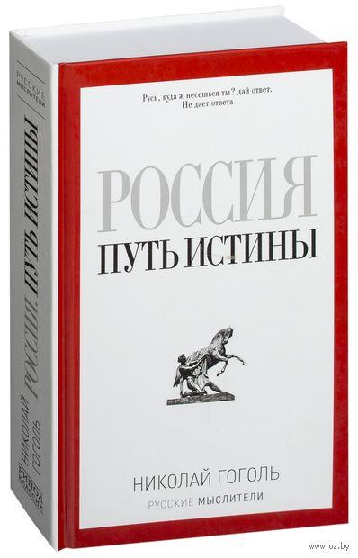 Россия. Путь истины — фото, картинка