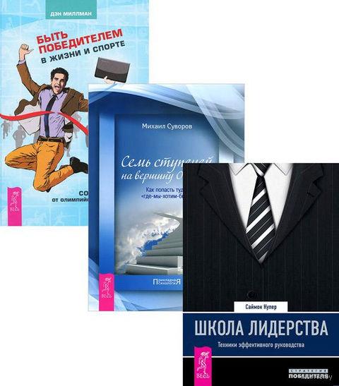Быть победителем в жизни и спорте. Семь ступеней на вершину Олимпа. Школа лидерства (комплект из 3-х книг) — фото, картинка