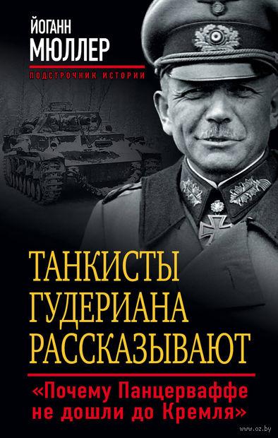 """Танкисты Гудериана рассказывают. """"Почему Панцерваффе не дошли до Кремля"""" — фото, картинка"""