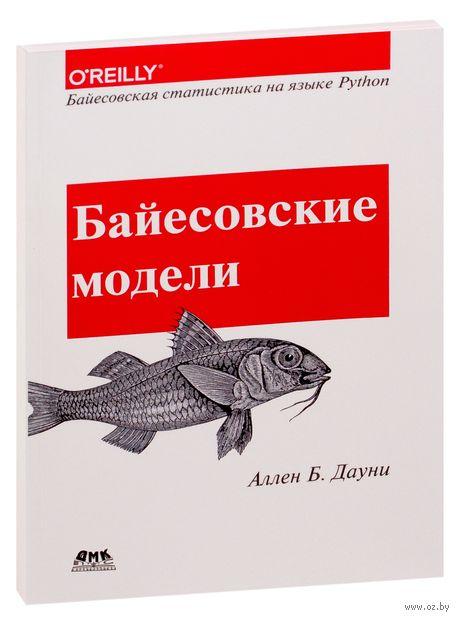Байесовские модели — фото, картинка