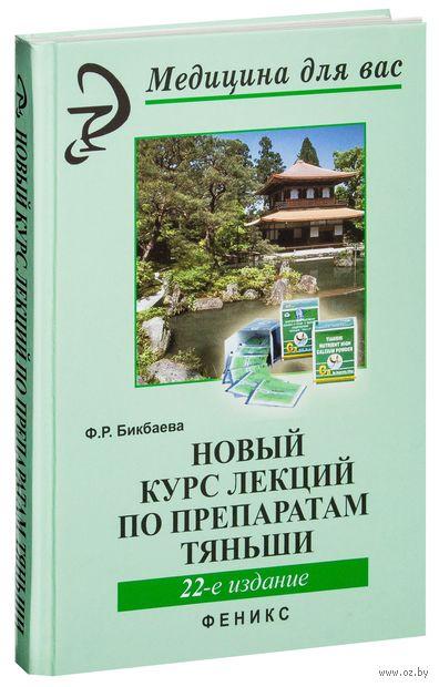 Новый курс лекций по препаратам Тяньши. Фарида Бикбаева