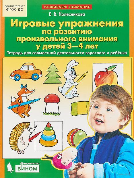 Игровые упражнения по развитию произвольного внимания у детей 3-4 лет — фото, картинка