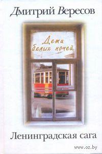 Ленинградская сага. В 2-х книгах. Книга 1. Дети белых ночей. Дмитрий Вересов