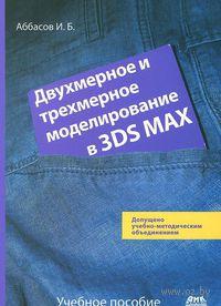 Двухмерное и трехмерное моделирование в 3DS MAX. Ифтихар  Аббасов