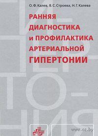 Ранняя диагностика и профилактика артериальной гипертонии. Олег Калев, Вера Строева, Нина Калева