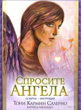 Спросите Ангела (42 карты + брошюра) — фото, картинка