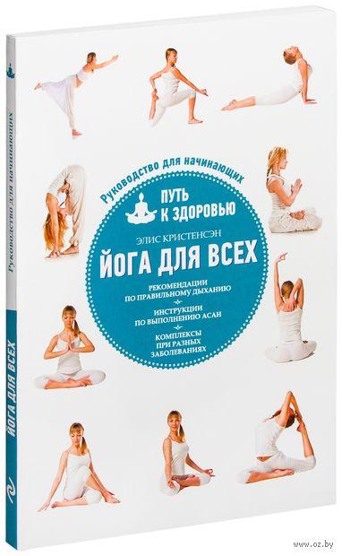 Йога для всех. Путь к здоровью. Элис Кристенсен