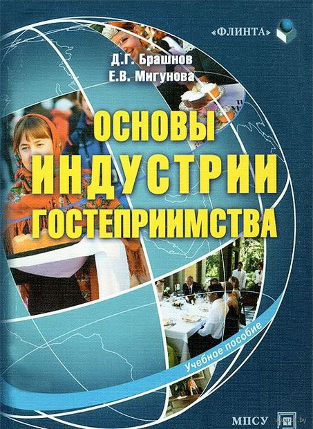 Основы индустрии гостеприимства. Д. Брашнов, Екатерина Мигунова