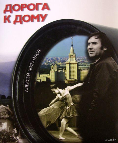 Дорога к дому. Фотоальбом (+ DVD). Алексей Жигайлов