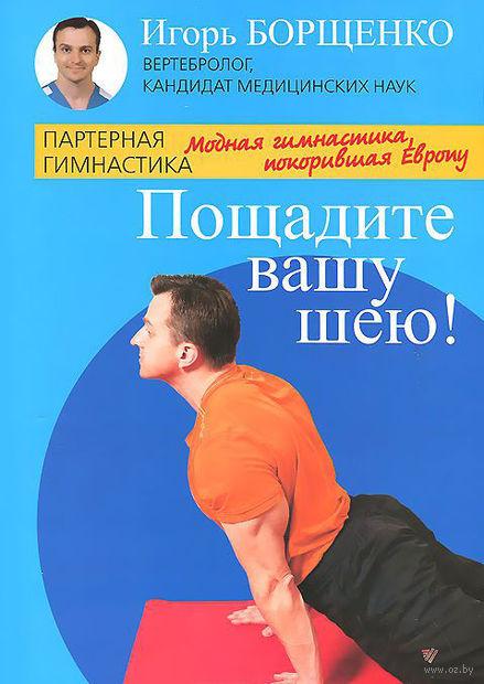 Пощадите вашу шею!. Игорь Борщенко