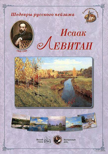Исаак Левитан. Шедевры русской живописи