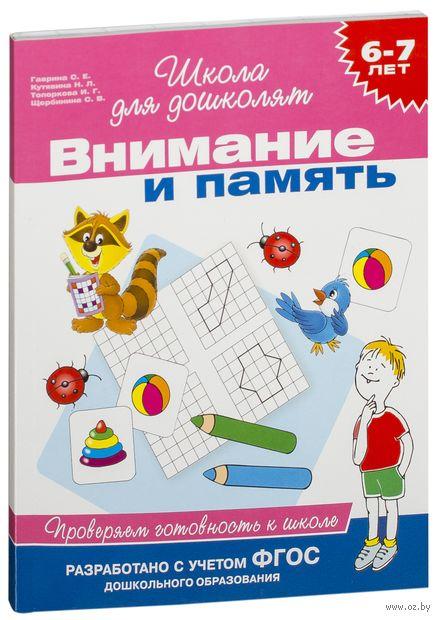 Внимание и память. Проверяем готовность к школе. 6-7 лет. Светлана Гаврина
