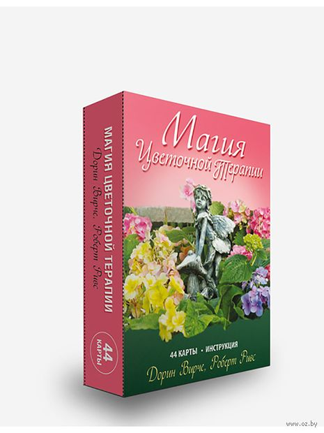 Магия цветочной терапии (44 карты + инструкция). Дорин Вирче, Роберт Ривс