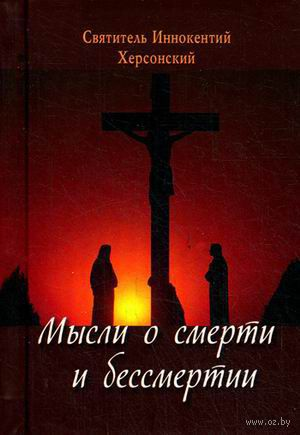 Мысли о смерти и бессмертии. Святитель Иннокентий Херсонский