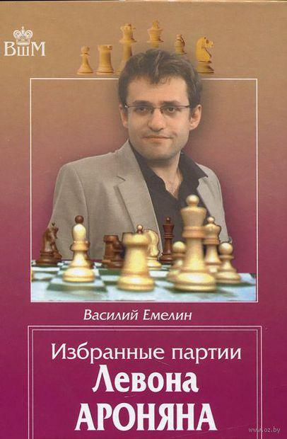 Избранные партии Левона Ароняна. Василий Емелин
