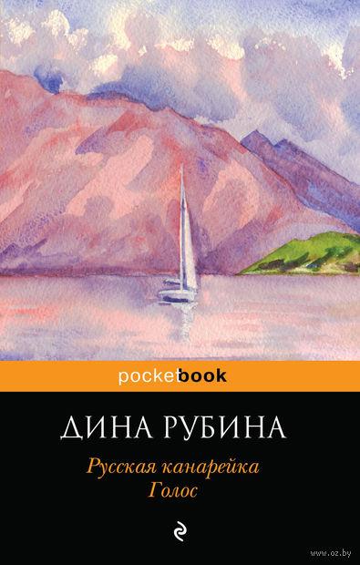 Русская канарейка. Голос (м) — фото, картинка
