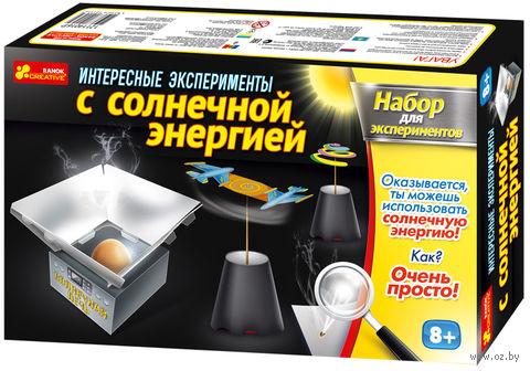 """Набор для опытов """"Интересные эксперименты с солнечной энергией"""""""