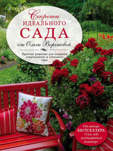 Секреты идеального сада от Ольги Вороновой — фото, картинка