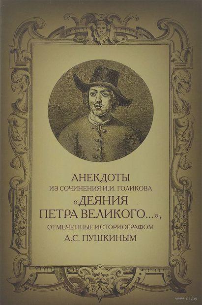 """Анекдоты из сочинения И.И. Голикова """"Деяния Петра Великого..."""", отмеченные придворным историографом А.С. Пушкиным"""