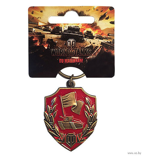 Брелок World of Tanks - Защитник