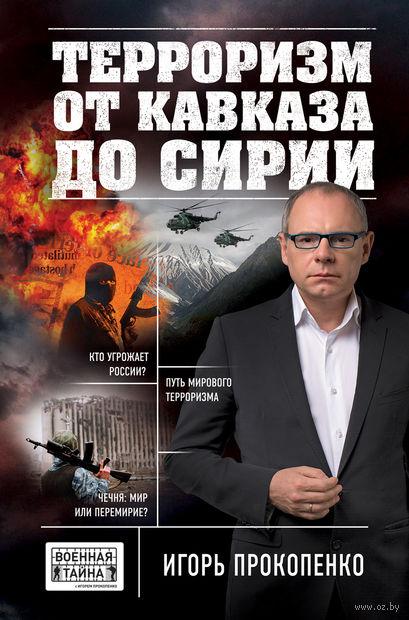 Терроризм от Кавказа до Сирии — фото, картинка