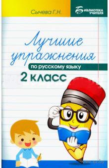 Лучшие упражнения по русскому языку. 2 класс