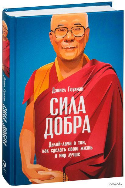 Сила добра. Далай Лама о том, как сделать свою жизнь и мир лучше. Дэниел Гоулмен