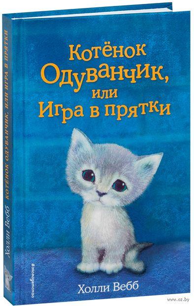 Котёнок Одуванчик, или Игра в прятки — фото, картинка