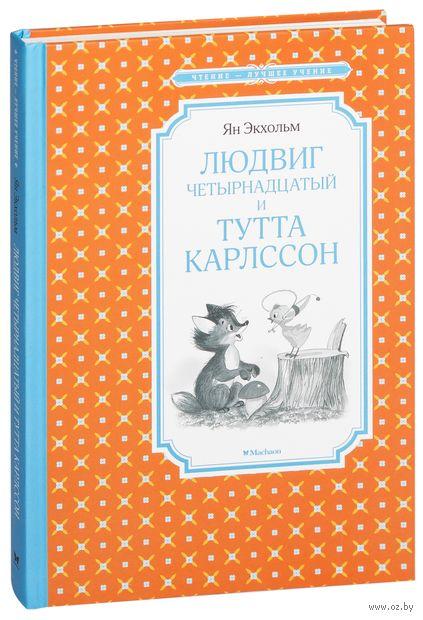 Людвиг Четырнадцатый и Тутта Карлссон — фото, картинка
