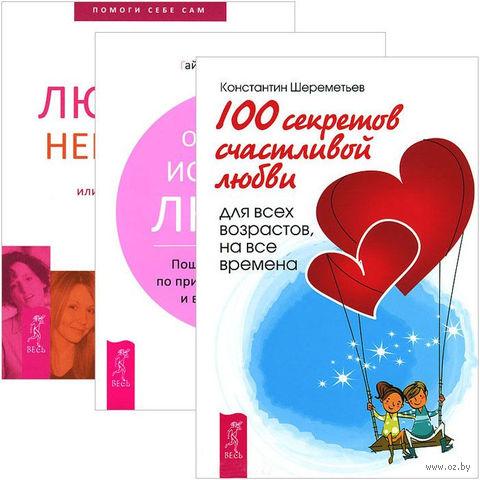 100 секретов счастливой любви. Обретение истинной любви. Люблю - ненавижу (комплект из 3-х книг) — фото, картинка