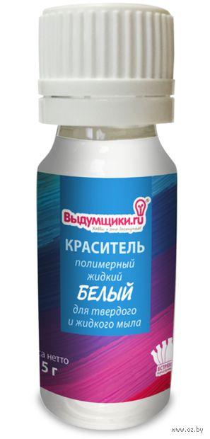Краситель полимерный жидкий (белый; 15 мл) — фото, картинка