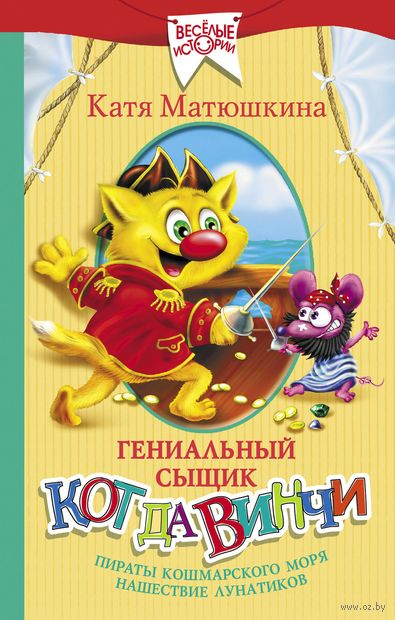 Гениальный сыщик кот да Винчи. Пираты Кошмарского моря. Нашествие лунатиков — фото, картинка