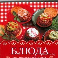 Блюда на каждый день (миниатюрное издание). Н. Аристамбекова