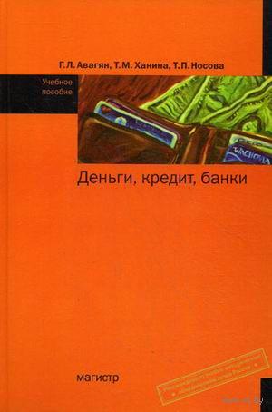Деньги, кредит, банки. Г. Авагян, Т. Ханина, Т. Носова