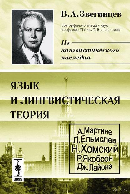 Язык и лингвистическая теория. Владимир Звегинцев