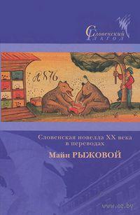 Словенская новелла ХХ века
