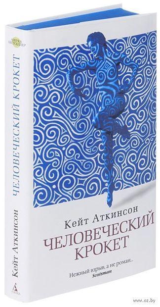 Человеческий крокет. Кейт Аткинсон
