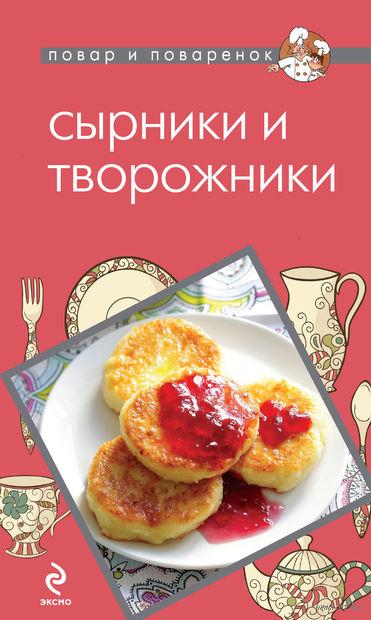 Сырники и творожники. Светлана Першина