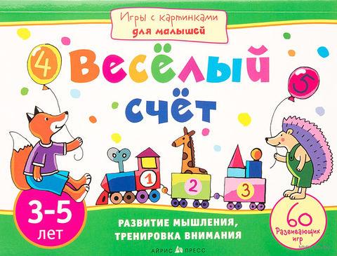Веселый счет. 3-5 лет. Е. Куликова